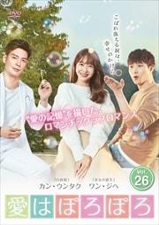 愛はぽろぽろ Vol.26