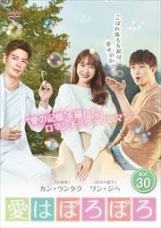 愛はぽろぽろ Vol.30