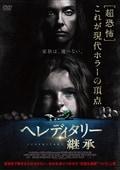 ヘレディタリー/継承