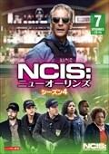 NCIS:ニューオーリンズ シーズン4 Vol.7