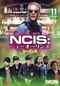 NCIS:ニューオーリンズ シーズン4 Vol.11