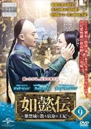 如懿伝〜紫禁城に散る宿命の王妃〜 Vol.9