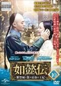 如懿伝〜紫禁城に散る宿命の王妃〜 Vol.10