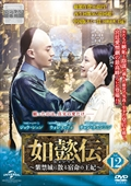 如懿伝〜紫禁城に散る宿命の王妃〜 Vol.12