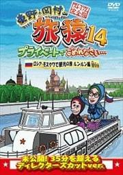 東野・岡村の旅猿14 プライベートでごめんなさい… ロシア・モスクワで観光の旅 ルンルン編 プレミアム完全版