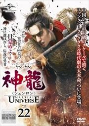 神龍<シェンロン>-Martial Universe- Vol.22