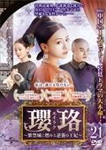 瓔珞<エイラク>〜紫禁城に燃ゆる逆襲の王妃〜 Vol.21