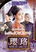 瓔珞<エイラク>〜紫禁城に燃ゆる逆襲の王妃〜 Vol.23