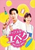 トップスター・ユベク 〜同居人はオレ様男子〜 vol.2