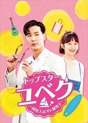 トップスター・ユベク 〜同居人はオレ様男子〜 vol.5