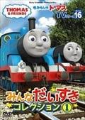 きかんしゃトーマス TVシリーズ16 みんなだいすきコレクション 1