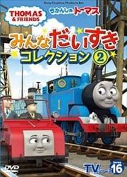 きかんしゃトーマス TVシリーズ16 みんなだいすきコレクション 2