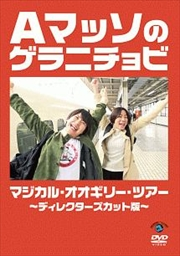 Aマッソのゲラニチョビ マジカル・オオギリー・ツアー 〜ディレクターズカット版〜