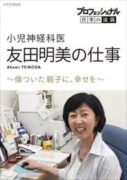 プロフェッショナル 仕事の流儀 小児神経科医 友田明美の仕事 〜傷ついた親子に、幸せを〜