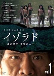 NHKDVD イゾラド 〜森の果て 未知の人々〜 Vol.1