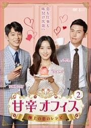 甘辛オフィス 〜極上の恋のレシピ〜 Vol.2