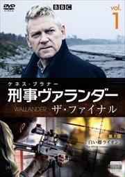 刑事ヴァランダー ザ・ファイナル Vol.1