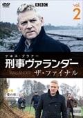 刑事ヴァランダー ザ・ファイナル Vol.2