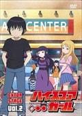ハイスコアガール EXTRA STAGE 第2巻