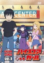 ハイスコアガール EXTRA STAGE 第3巻