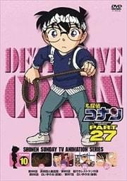 名探偵コナン DVD PART27 vol.10