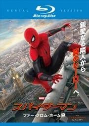 【Blu-ray】スパイダーマン:ファー・フロム・ホーム