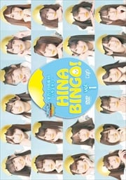 全力!日向坂46バラエティー HINABINGO! Vol.1