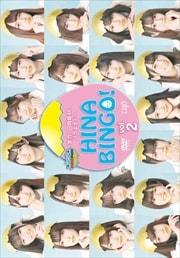全力!日向坂46バラエティー HINABINGO! Vol.2