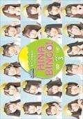 全力!日向坂46バラエティー HINABINGO! Vol.3