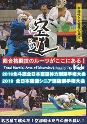 北斗旗 全日本空道体力別選手権大会 2019全日本空道シニア選手権大会