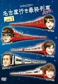 名古屋行き最終列車 2019 Vol.1