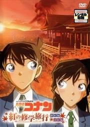 名探偵コナン DVD PART29