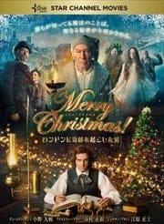 Merry Christmas!〜ロンドンに奇跡を起こした男〜