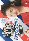 Heaven?〜ご苦楽レストラン〜 Vol.1