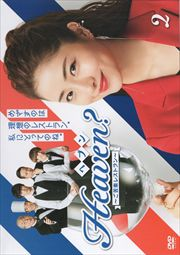 Heaven?〜ご苦楽レストラン〜 Vol.2