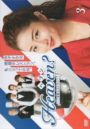 Heaven?〜ご苦楽レストラン〜 Vol.3