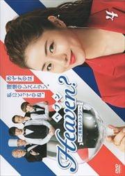 Heaven?〜ご苦楽レストラン〜 Vol.4