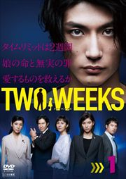 TWO WEEKS Vol.1