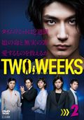 TWO WEEKS Vol.2
