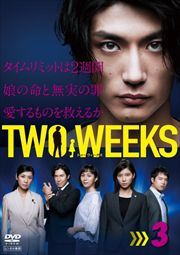 TWO WEEKS Vol.3