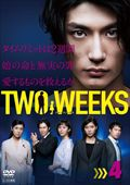 TWO WEEKS Vol.4