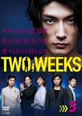 TWO WEEKS Vol.5