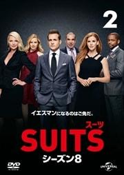 SUITS/スーツ シーズン8 Vol.2