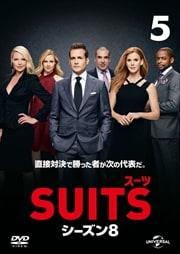 SUITS/スーツ シーズン8 Vol.5