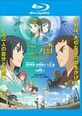 【Blu-ray】二ノ国