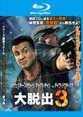 【Blu-ray】大脱出3