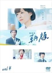 監察医 朝顔 4