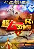 超ムーの世界R10 vol.1