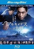 【Blu-ray】アルキメデスの大戦