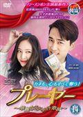 プレーヤー 〜華麗なる天才詐欺師〜 Vol.14